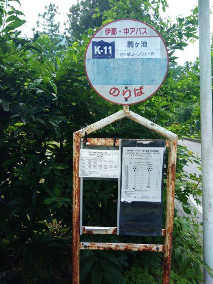 20170802_154358-komagaike-busstop.jpg
