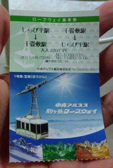 20170803_065010-ticket.jpg