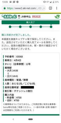 かいじ12号特急券購入