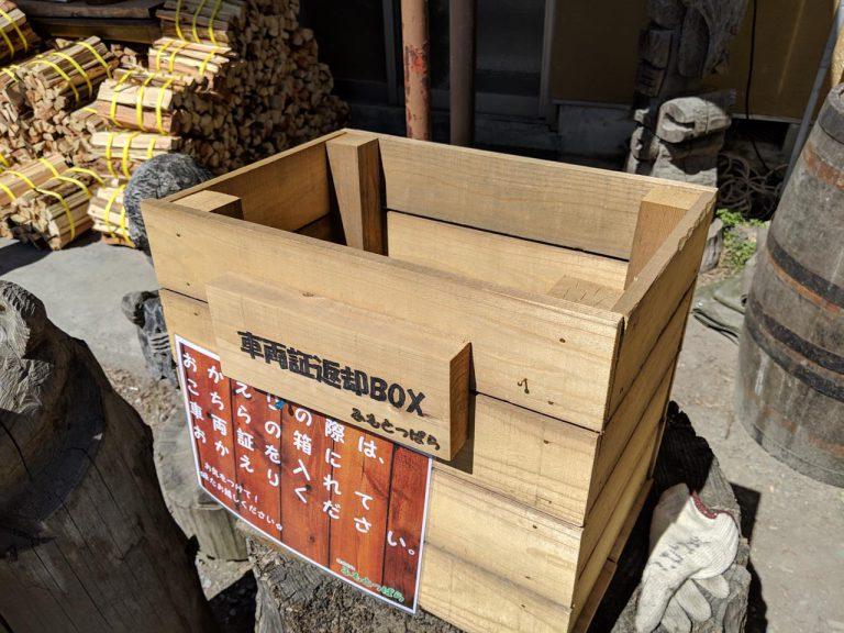 車両証返却BOX