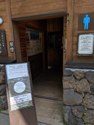 上高地バスターミナルトイレ