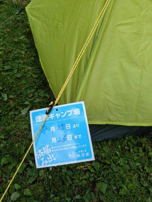 テント設営許可証