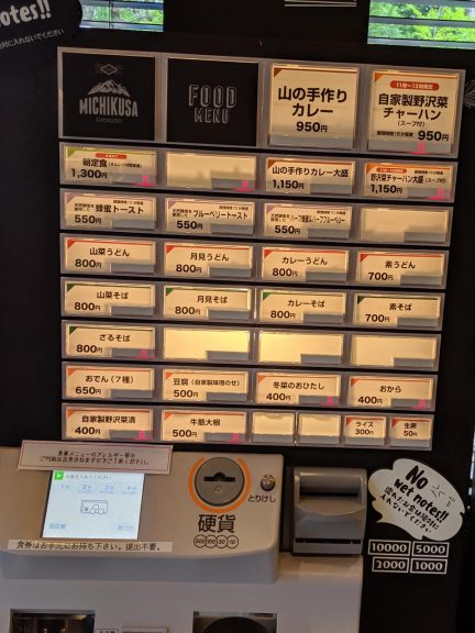 みちくさ食堂の食券販売機