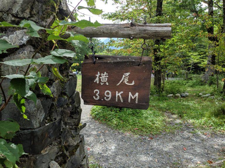 横尾まで3.9km