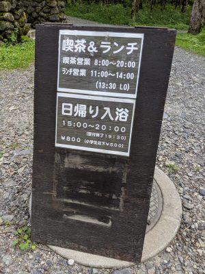 徳沢ロッヂ喫茶&ランチ、日帰り入浴