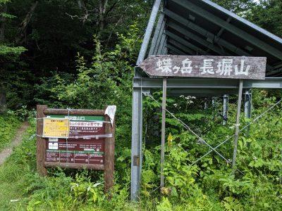 徳沢登山口