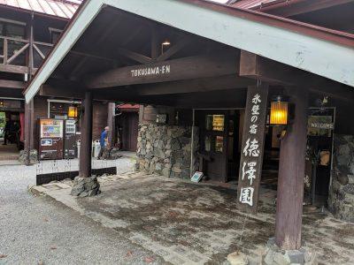 徳沢園玄関