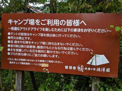 徳沢キャンプ場注意事項看板