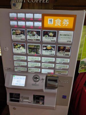 レストラン大王 食券販売機