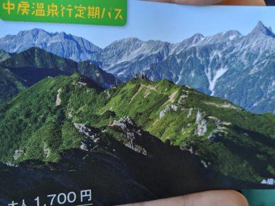 中房線乗合バスの切符(中房温泉行定期バス) 1700円