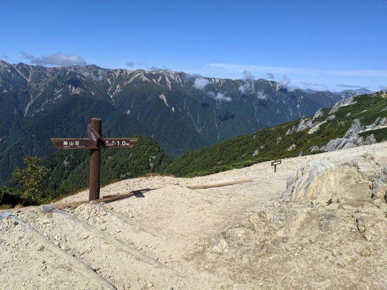 稜線上から見える景色(右)