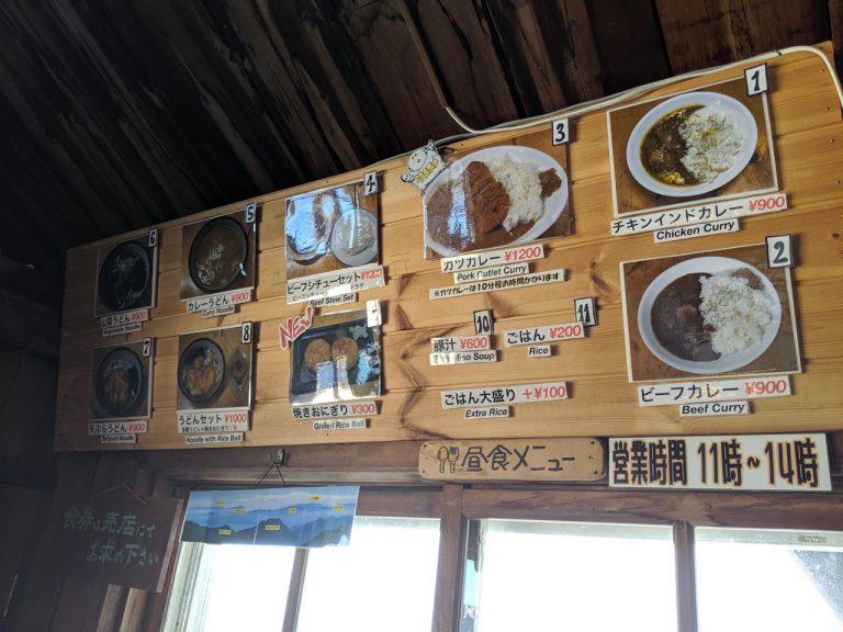 燕山荘 昼食メニュー