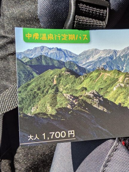 切符(1700円)