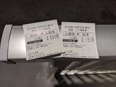 松本~上高地 往復乗車券