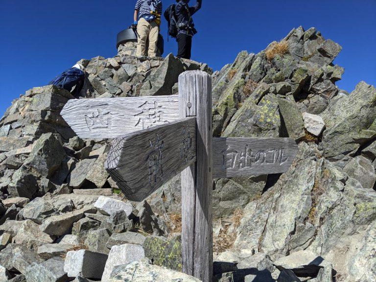 奥穂高岳の分岐標識