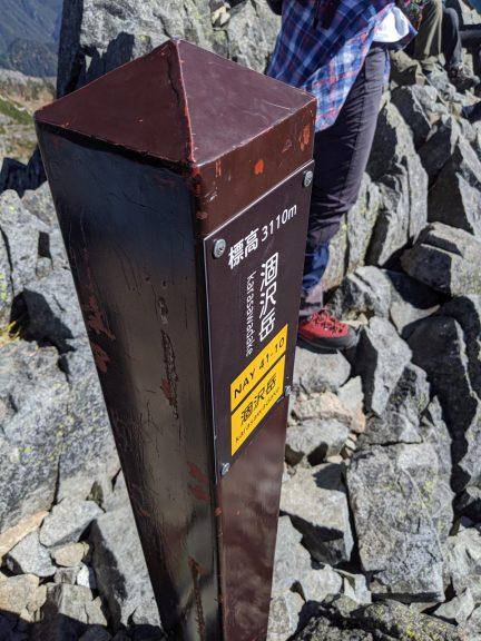 涸沢岳3110m標識