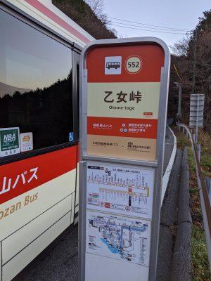 乙女峠バス停着