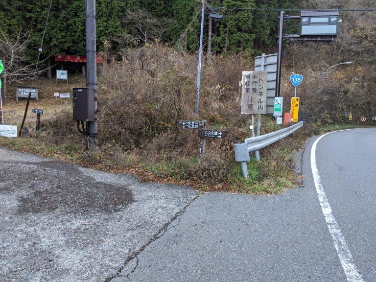 乙女峠バス停から登山口へ
