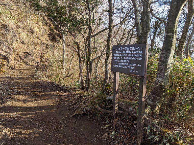 コース両側崖注意看板