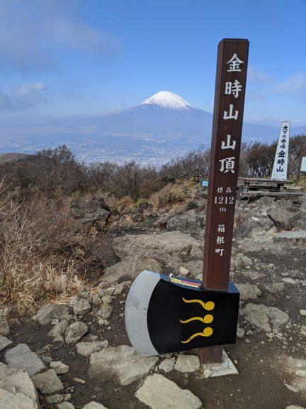 箱根町の山頂標識