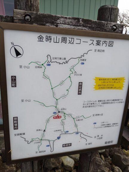 金時山周辺コース案内図(箱根町)