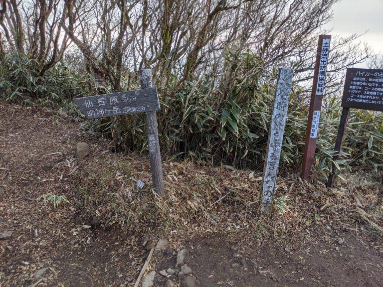 金時山箱根町側標識