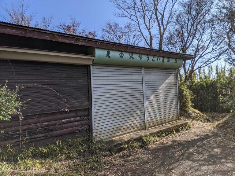 矢倉沢峠うぐいす茶屋