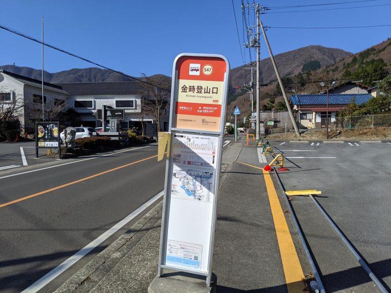 金時登山口バス停