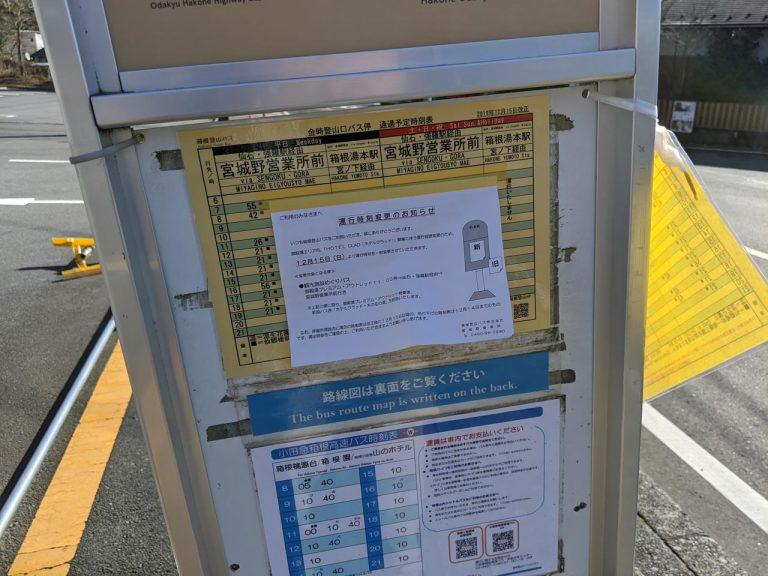 金時登山口バス停(時刻表)