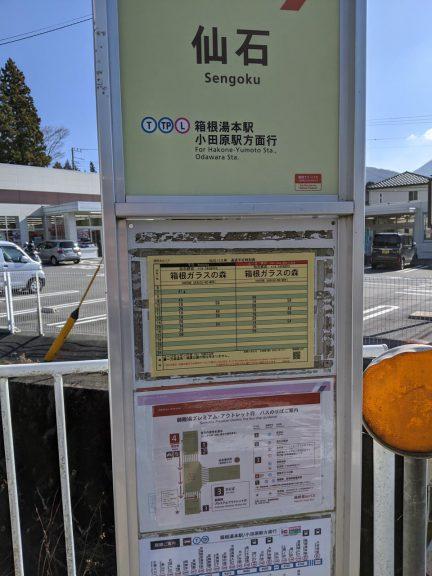仙石バス停4番乗り場時刻表