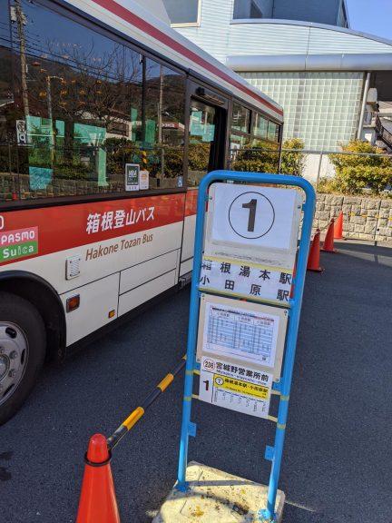宮城野営業所前バス停1番乗り場