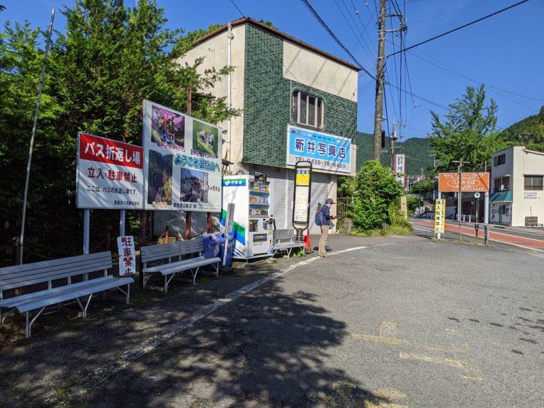 御嶽駅バス停