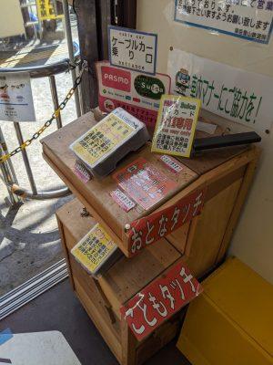 ケーブルカー滝本駅 Suica端末