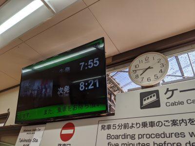 次の発車時刻は7:55
