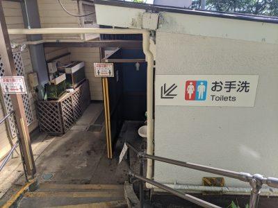 御岳山駅トイレ