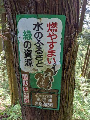 燃やすまい水のふるさと緑の資源/東京消防庁
