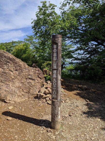 日の出山山頂標識