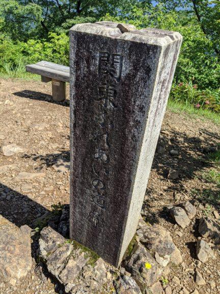 日の出山山頂にある関東ふれあいの道標識