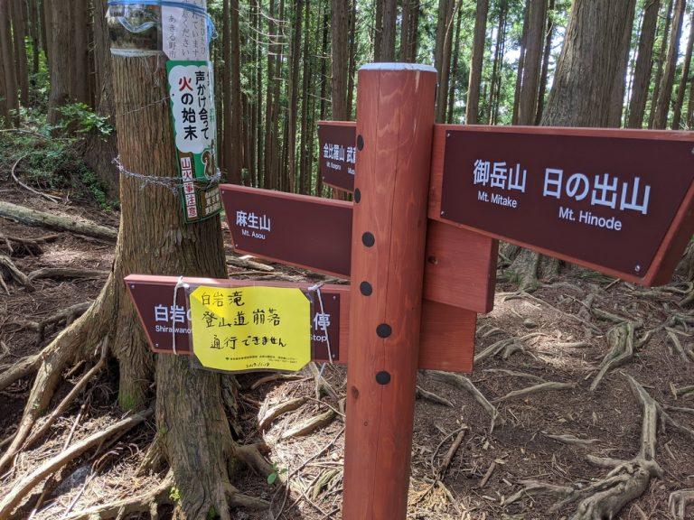 麻生山か巻き道かの分岐