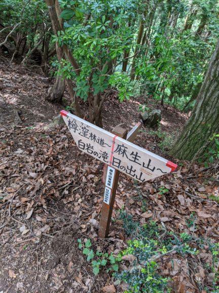 麻生山からの下り(折り返し点)