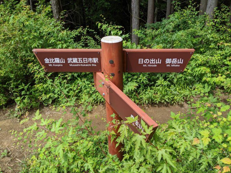 麻生山からの下りと巻き道の合流点