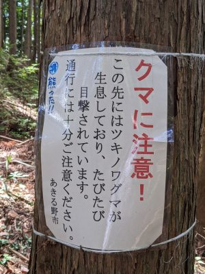 クマに注意!(熊った!!)