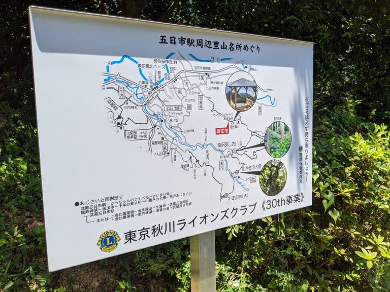 五日市駅周辺里山名所めぐり看板