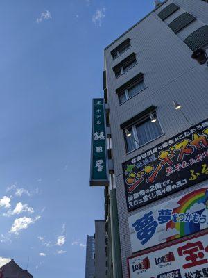 ホテル飯田屋看板
