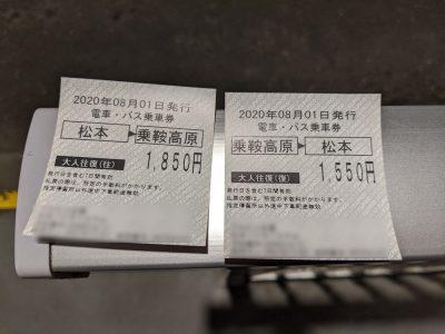 乗鞍高原行き往復乗車券(3400円)