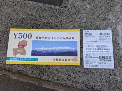 乗鞍高原~乗鞍山頂(畳平)の往復乗車券