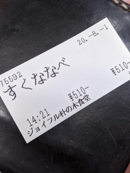 すくななべ(食券)