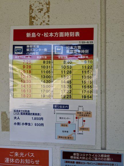 新島々・松本方面時刻表