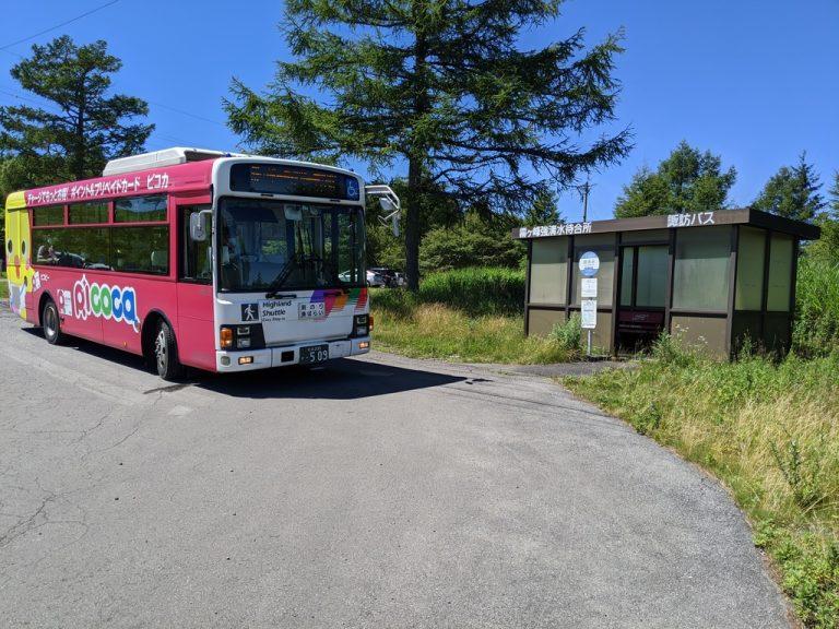 強清水バス停
