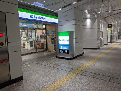ファミリーマート西新宿地下歩道店